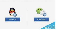 租借QQ微信账号存在重大安全隐患