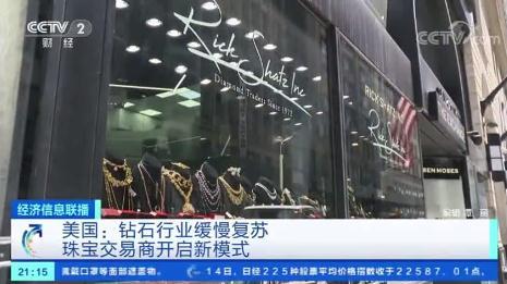 世界最大的钻石首饰零售商西格内特珠宝永久关闭150家美国门店