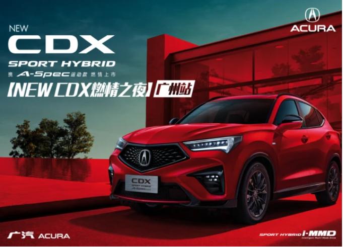 广汽Acura新锐座驾NEW CDX上市!搭载前瞻未来智能安全系统