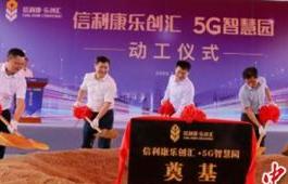 信利康乐创汇5G智慧园及哈工大机器人智谷项目在惠州摘牌开工