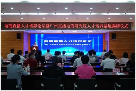 广州直播电商研究院人才培养基地揭牌