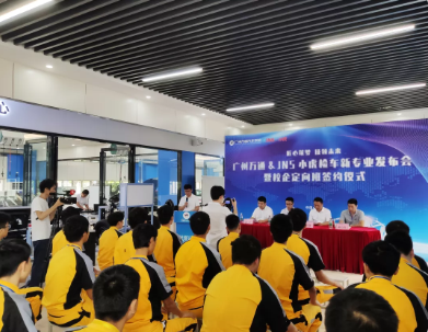 广州市汽车人工智能校企合作基地成立!携AI诊断技术促人才发展