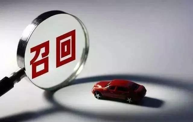 为消除安全隐患,广东上汽通用汽车有限公司将召回范围内的车辆免费更换制动管