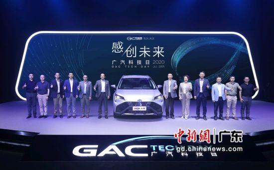 """广汽集团举办""""感·创未来""""2020广汽科技日活动,集中亮出多项行业领先的""""黑""""科技。"""
