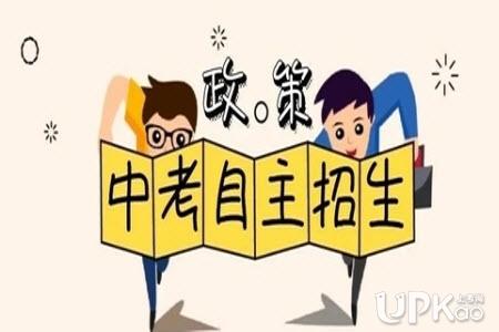 广州市招考办公示了2020年广州普高自招预录取资格考生名单,3所高中未录满
