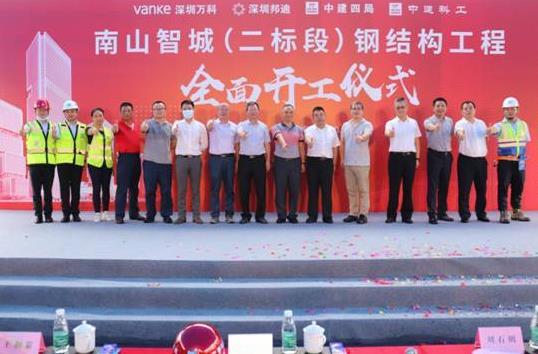 深圳市南山科技创新中心(二标段)项目举行钢结构全面开工仪式