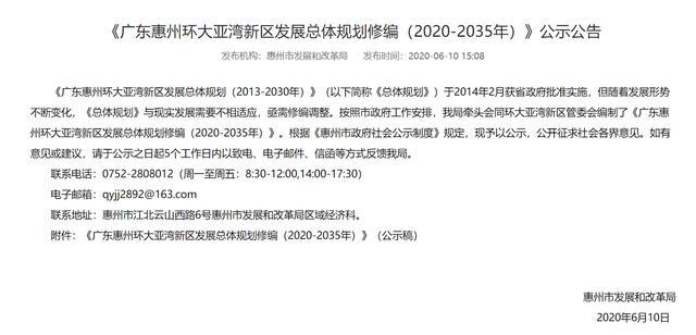 深圳都市圈又一大规划曝光:  临深先行区来了!